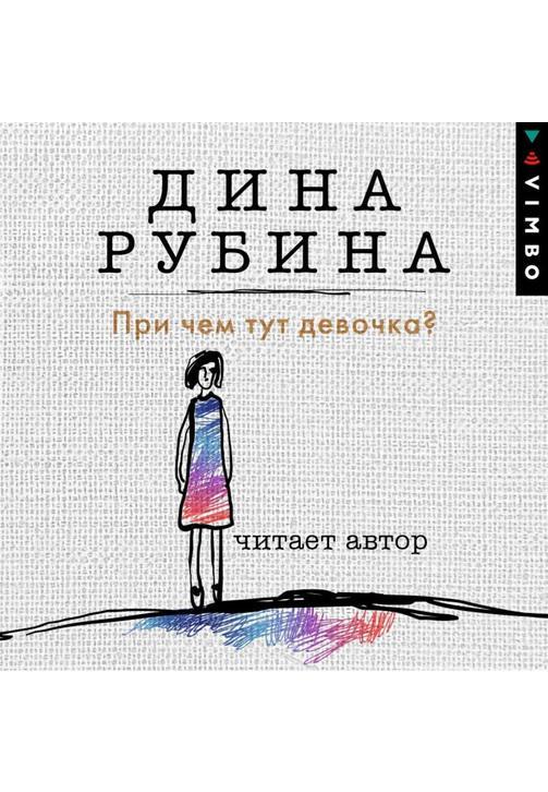 Постер к фильму При чем тут девочка?. Дина Рубина 2020