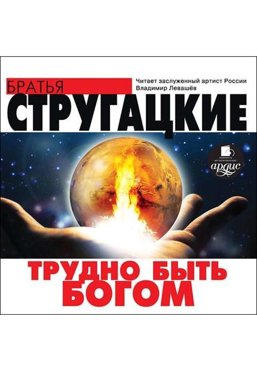 Постер к фильму Трудно быть богом. Аркадий и Борис Стругацкие 2020