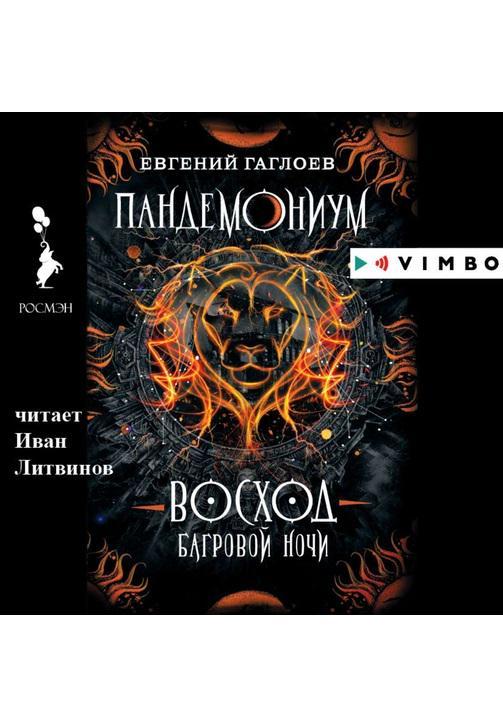 Постер к фильму Пандемониум. Восход багровой ночи. Евгений Гаглоев 2020