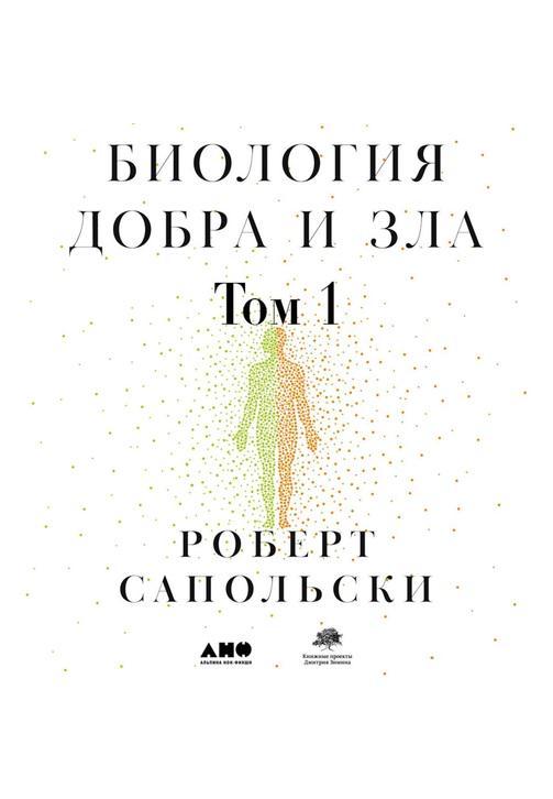 Постер к фильму Биология добра и зла. Как наука объясняет наши поступки. Часть 1. Роберт Сапольски 2020