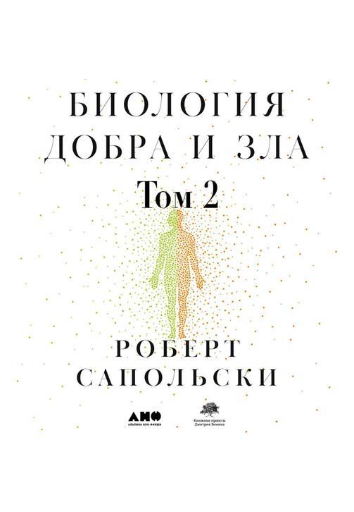 Постер к фильму Биология добра и зла. Как наука объясняет наши поступки. Часть 2. Роберт Сапольски 2020