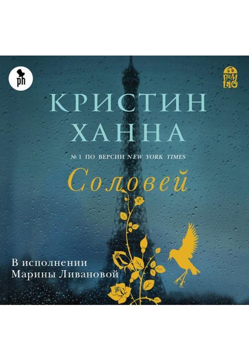 Постер к фильму Соловей. Кристин Ханна 2020