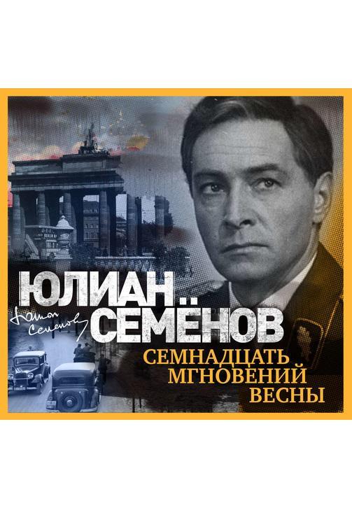 Постер к фильму Семнадцать мгновений весны. Юлиан Семенов 2020