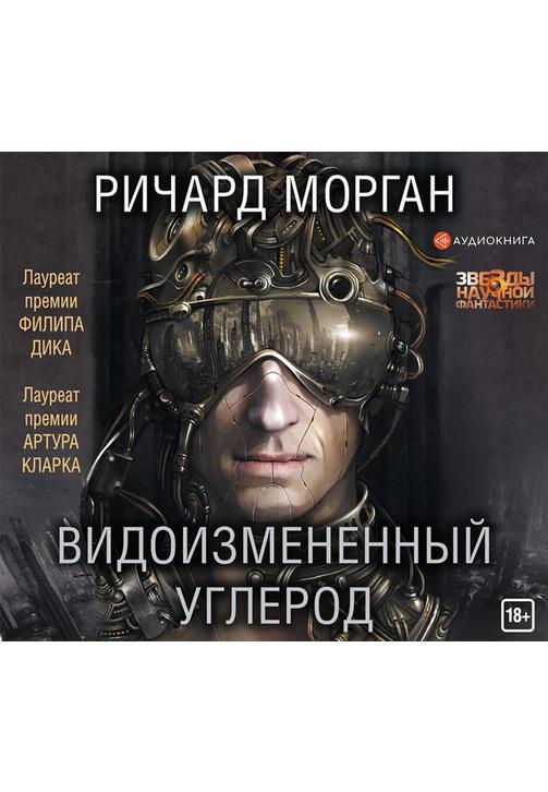 Постер к фильму Видоизмененный углерод. Ричард Морган 2020