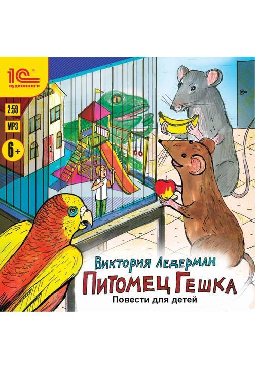 Постер к фильму Питомец Гешка. Повести для детей. Виктория Ледерман 2020