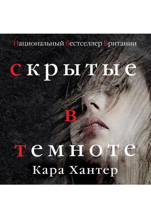 Постер к фильму Скрытые в темноте. Кара Хантер 2020