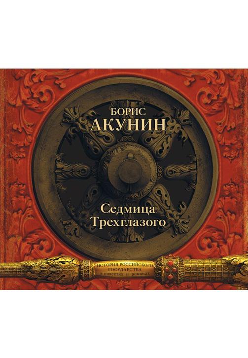 Постер к фильму Седмица Трехглазого (сборник). Борис Акунин 2020