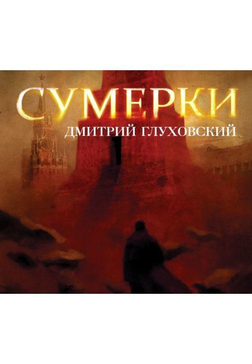 Постер к фильму Сумерки. Дмитрий Глуховский 2020