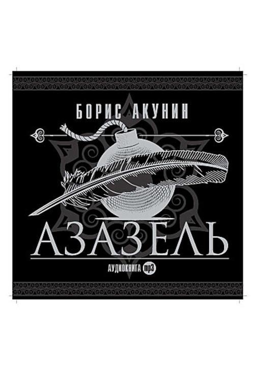 Постер к фильму Азазель (спектакль). Борис Акунин 2020