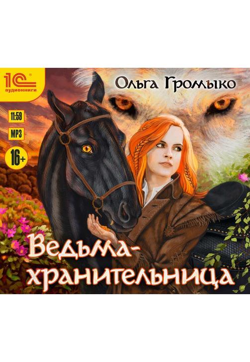 Постер к фильму Ведьма-хранительница. Ольга Громыко 2020