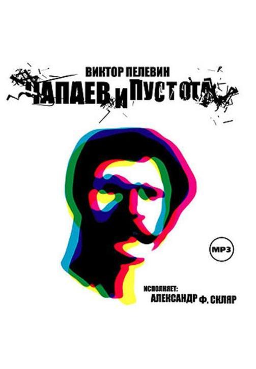 Постер к фильму Чапаев и Пустота. Виктор Пелевин 2020