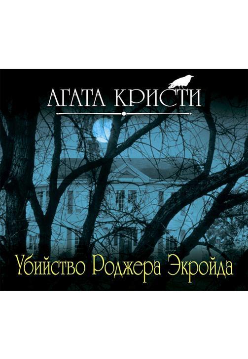Постер к фильму Убийство Роджера Экройда. Агата Кристи 2020