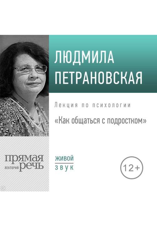 Постер к фильму Лекция «Как общаться с подростком». Людмила Петрановская 2020