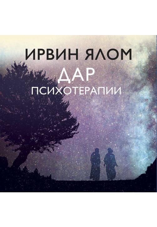 Постер к фильму Дар психотерапии. Ирвин Ялом 2020