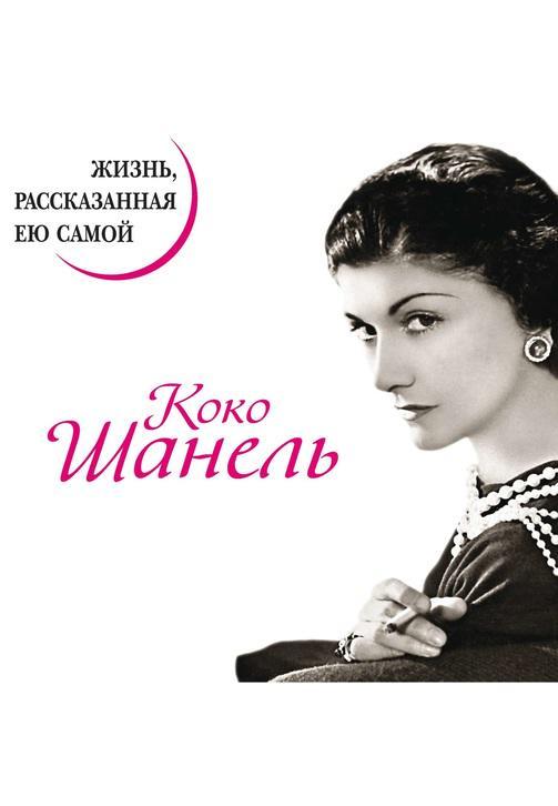 Постер к фильму Коко Шанель. Жизнь, рассказанная ею самой. Коко Шанель 2020