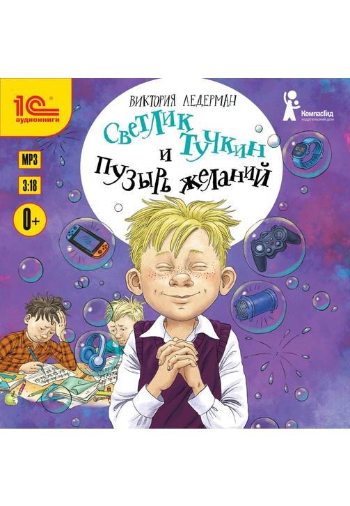 Постер к фильму Светлик Тучкин и Пузырь желаний. Виктория Ледерман 2020
