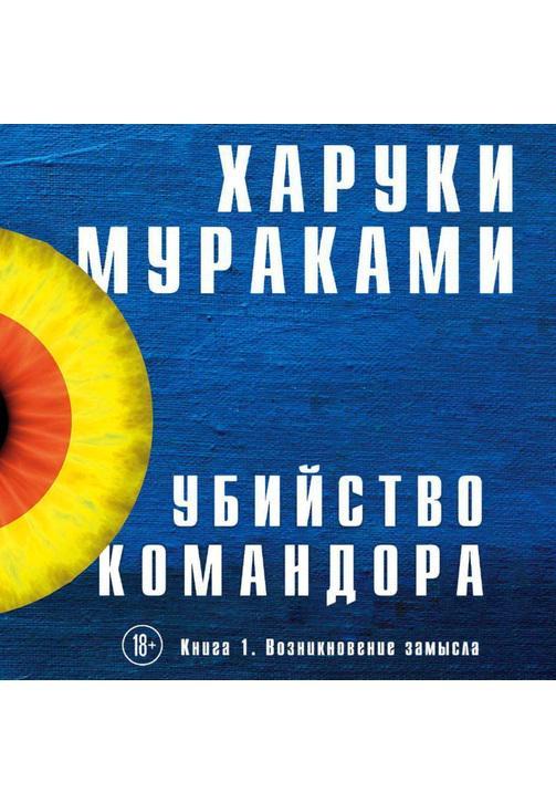 Постер к фильму Убийство Командора. Книга 1. Возникновение замысла. Харуки Мураками 2020