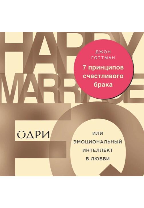 Постер к фильму 7 принципов счастливого брака, или Эмоциональный интеллект в любви. Джон Готтман 2020