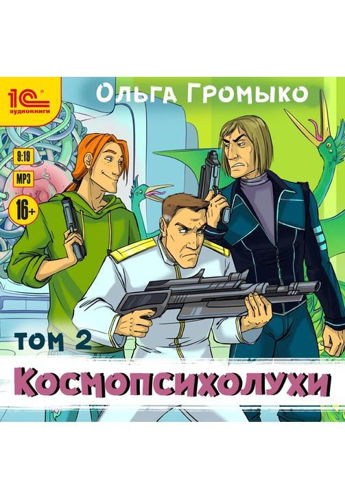 Постер к фильму Космопсихолухи. Том 2. Ольга Громыко 2020