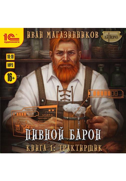 Постер к фильму Трактирщик. Иван Магазинников 2020