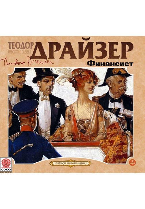 Постер к фильму Финансист. Теодор Драйзер 2020