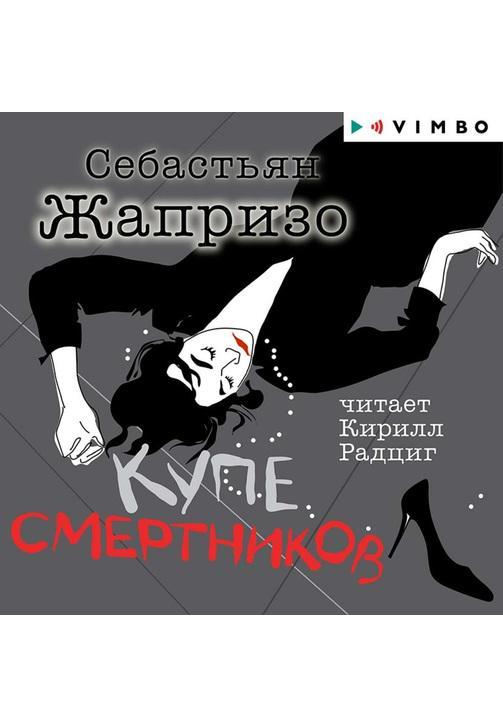 Постер к фильму Купе смертников. Себастьян Жапризо 2020