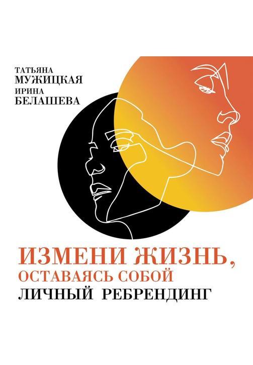 Постер к фильму Измени жизнь, оставаясь собой. Татьяна Мужицкая,Ирина Белашева 2020