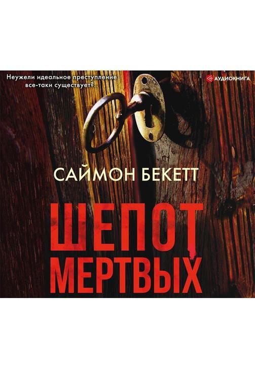 Постер к фильму Шепот мертвых. Саймон Бекетт 2020