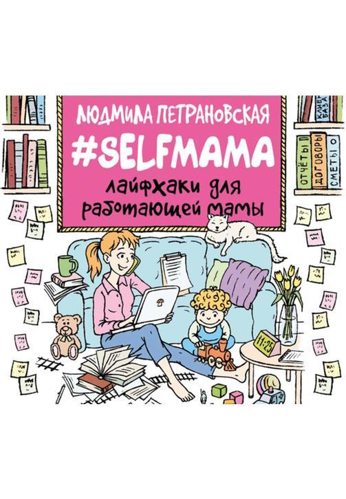 Постер к фильму #Selfmama. Лайфхаки для работающей мамы. Людмила Петрановская 2020