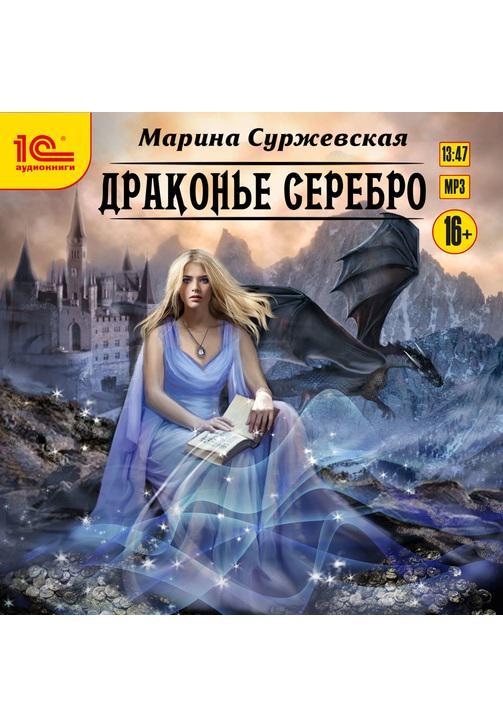 Постер к фильму Драконье серебро. Марина Суржевская 2020