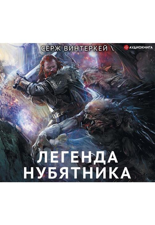 Постер к фильму Легенда нубятника. Серж Винтеркей 2020