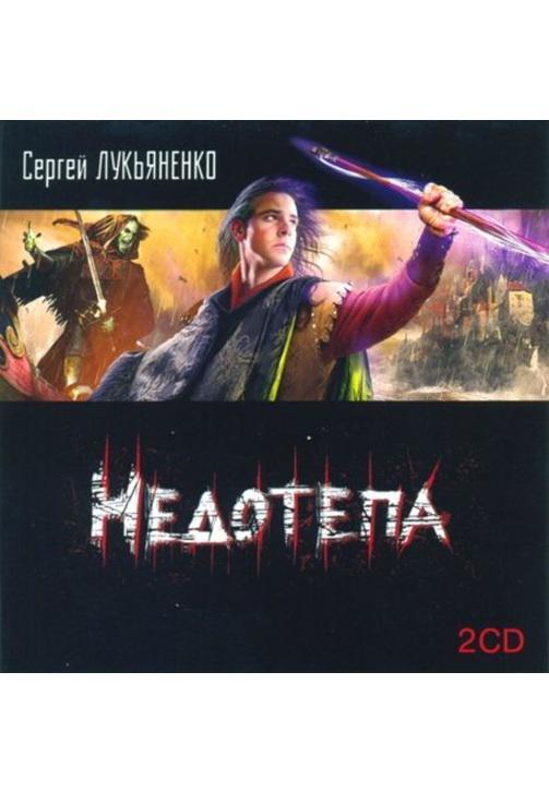 Постер к фильму Недотепа. Сергей Лукьяненко 2020