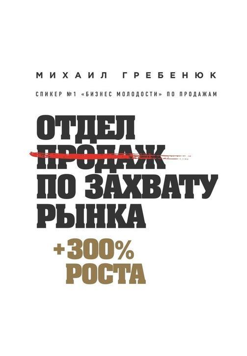 Постер к фильму Отдел продаж по захвату рынка. Михаил Гребенюк 2020
