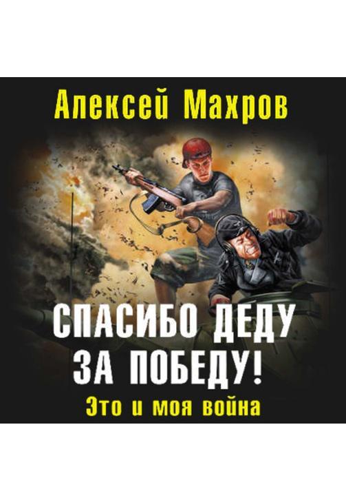 Постер к фильму Спасибо деду за Победу! Это и моя война. Алексей Махров 2020