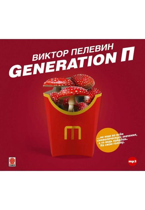 Постер к фильму Generation П. Виктор Пелевин 2020