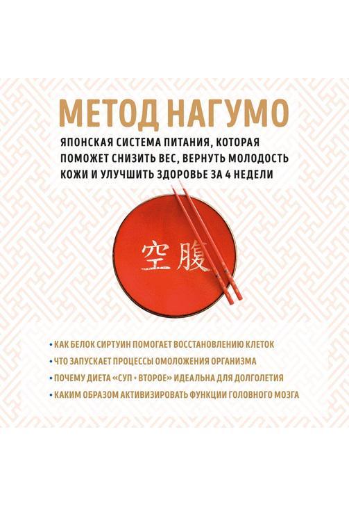 Постер к фильму Метод Нагумо. Японская система питания, которая поможет снизить вес, вернуть молодость кожи и улучшить здоровье за 4 недели. Ёсинори Нагумо 2020