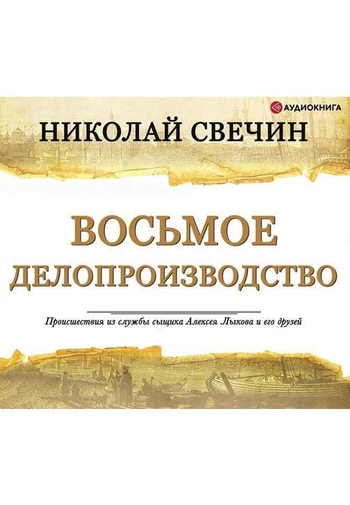 Постер к фильму Восьмое делопроизводство. Николай Свечин 2020