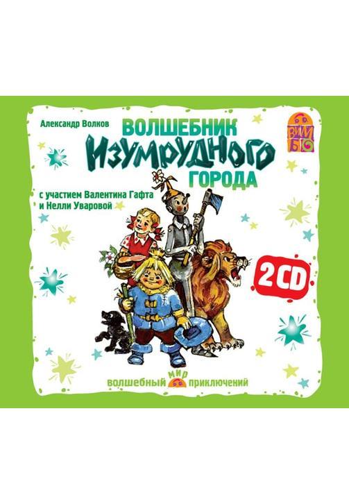 Постер к фильму Волшебник изумрудного города (спектакль). Александр Волков 2020