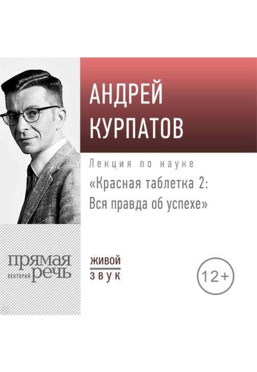 Постер к фильму Лекция «Красная таблетка – 2. Вся правда об успехе». Андрей Курпатов 2020