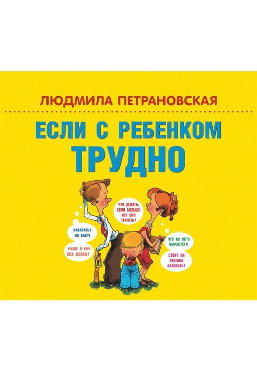 Постер к фильму Если с ребенком трудно. Людмила Петрановская 2020