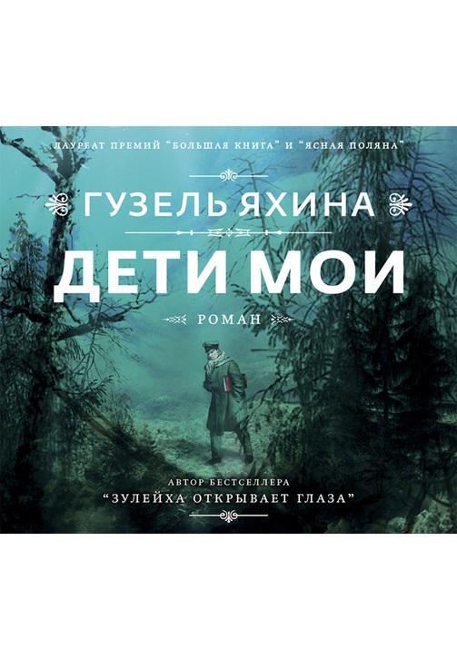 Постер к фильму Дети мои. Гузель Яхина 2020