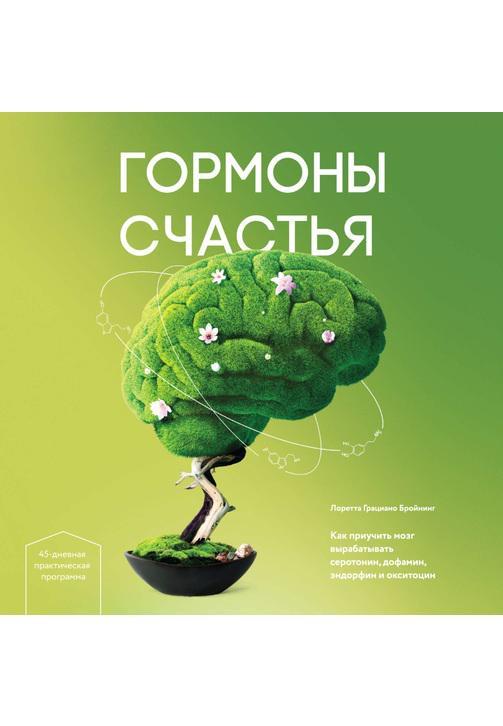 Постер к фильму Гормоны счастья. Как приучить мозг вырабатывать серотонин, дофамин, эндорфин и окситоцин. Лоретта Бройнинг 2020