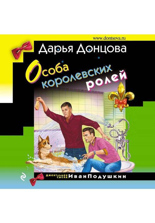 Постер к фильму Особа королевских ролей. Дарья Донцова 2020