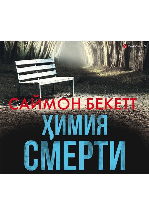 Постер к фильму Химия смерти. Саймон Бекетт 2020