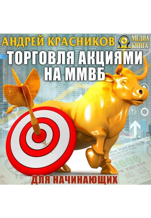 Постер к фильму Торговля акциями на ММВБ для начинающих. Андрей Красников 2020