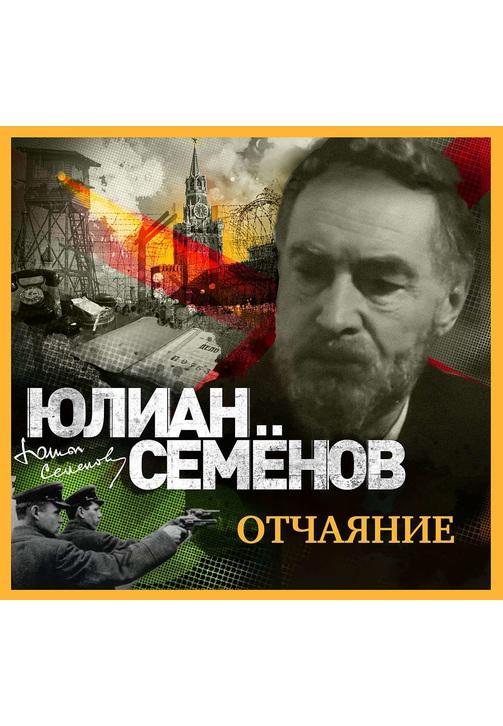 Постер к фильму Отчаяние. Юлиан Семенов 2020