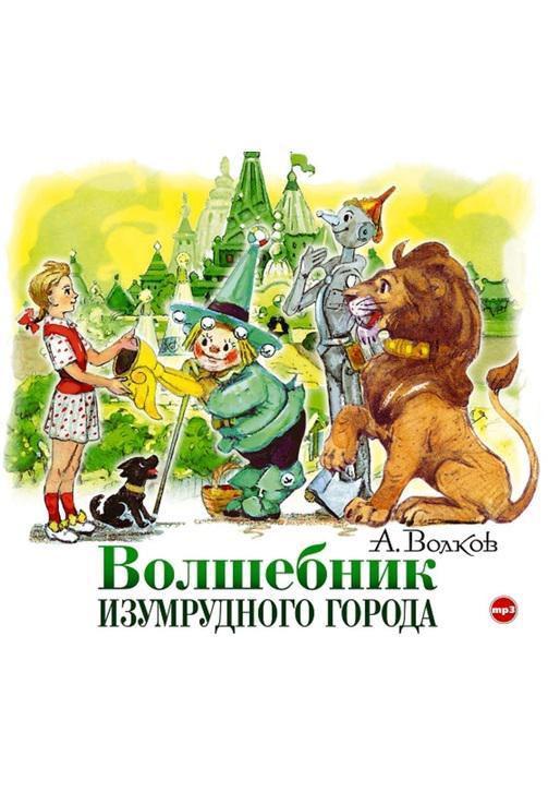 Постер к фильму Волшебник Изумрудного города. Александр Волков 2020