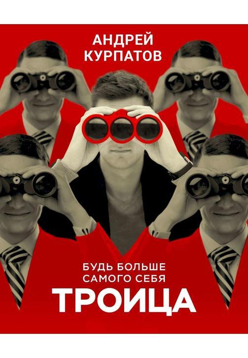 Постер к фильму Троица. Будь больше самого себя. Андрей Курпатов 2020