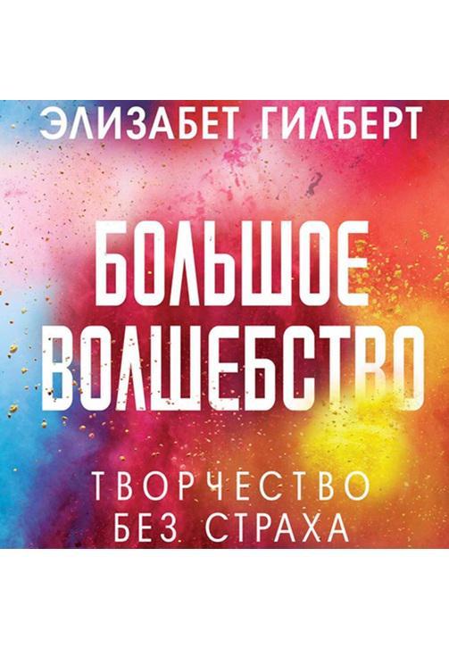 Постер к фильму Большое волшебство. Элизабет Гилберт 2020