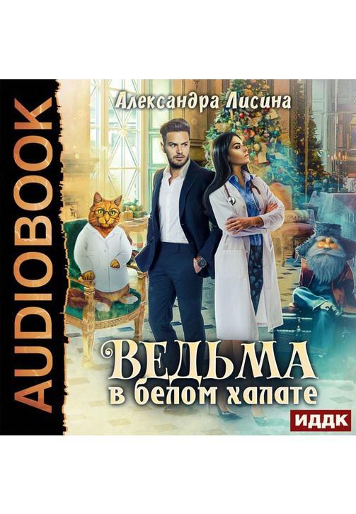 Постер к фильму Ведьма в белом халате. Александра Лисина 2020